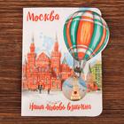 Открытка с подвеской «Москва» (Спасская башня), 8 х 11 см