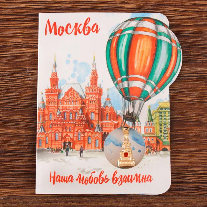 Открытка с подвеской Москва. Спасская башня