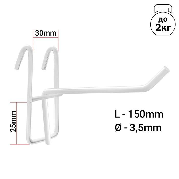 Крючок на сетку одинарный, L=15, d=3,5мм, цвет белый