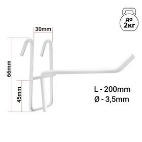 Крючок на сетку одинарный, L=20, d=3,5мм, цвет белый Ош