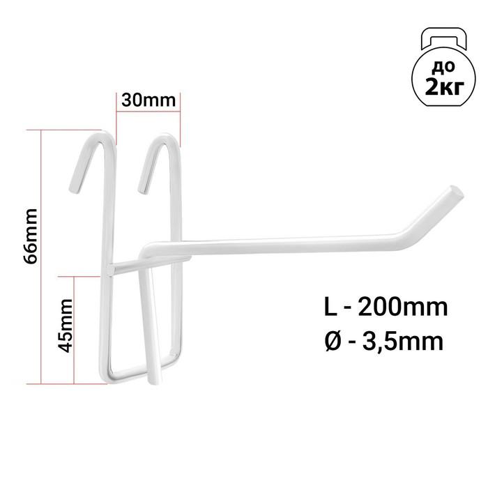 Крючок на сетку одинарный, L=20, d=3,5мм, цвет белый