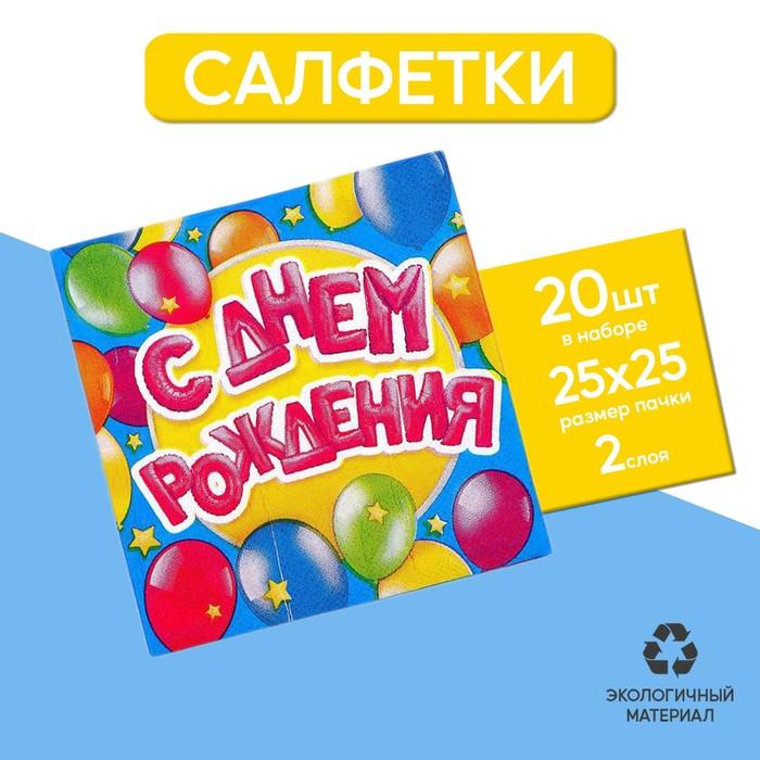 Cалфетки «С днём рождения», шарики, 25х25 см, набор 20 шт.