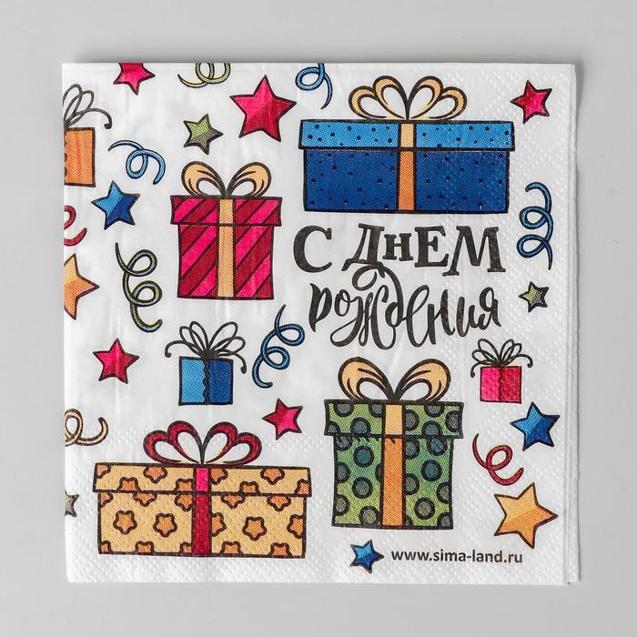 Cалфетки «С днём рождения», подарки, 25х25см, набор 20 шт.