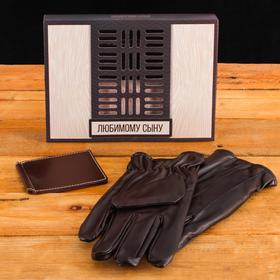 """Подарочный набор """"Любимому сыну"""": перчатки и зажим для денег, экокожа"""