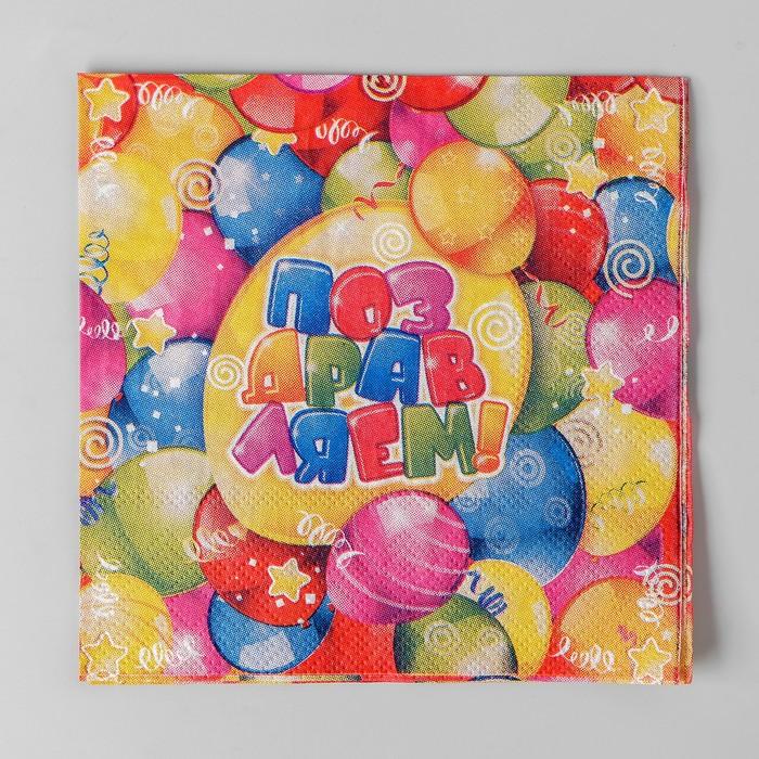 Набор бумажных салфеток «Поздравляем!», 25х25, 20 шт.