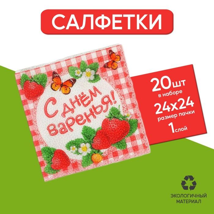 Набор бумажных салфеток «С днём варенья!», 25х25, 20 шт.