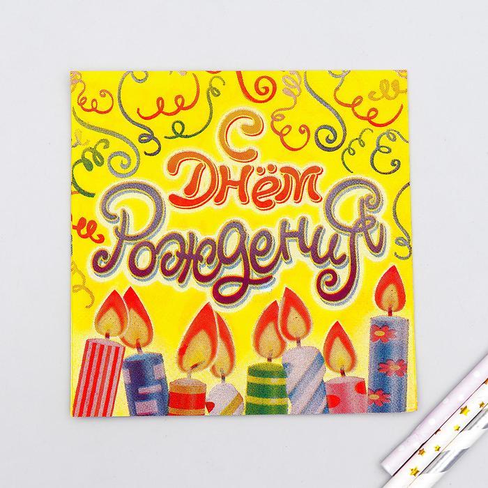 Набор бумажных салфеток «С днём рождения!», свечи, 20 шт.