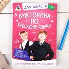 Обучающая игра викторина «По русскому языку» для 3 класса