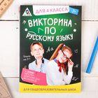 Обучающая игра викторина «По русскому языку» для 4 класса
