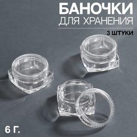 Баночки для декора, d = 3 см, 3 шт, цвет прозрачный Ош