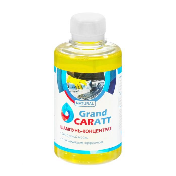 Шампунь-концентрат с полирующим эффектом Grand Caratt Natural Дыня, ручной, 250 мл