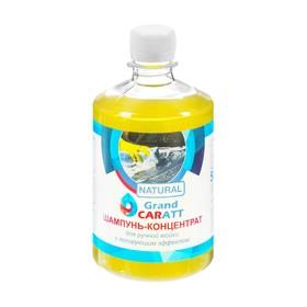 Шампунь-концентрат с полирующим эффектом Grand Caratt 'Natural' Дыня, ручной, 500 мл Ош