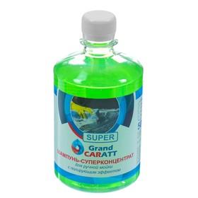 Шампунь-суперконцентрат полирующий Grand Caratt 'Super' Яблоко, ручной, 500 мл Ош