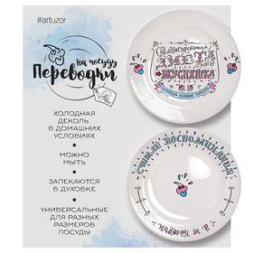 Переводки на посуду (холодная деколь) «Вкусная диета», 12,7 х 14 см