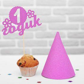 Набор для праздника «1 годик», малышка, топпер, колпак, цвет розовый