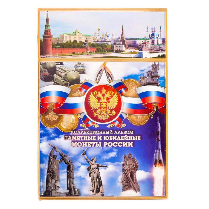 """Альбом для монет """"Памятные и юбилейные монеты России"""""""