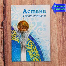 Магнит «Астана» Ош