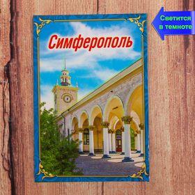 Магнит «Симферополь» Ош