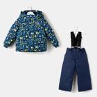 Комплект зимний для мальчика (куртка и брюки), рост 92 см, цвет синий MW27202 _М