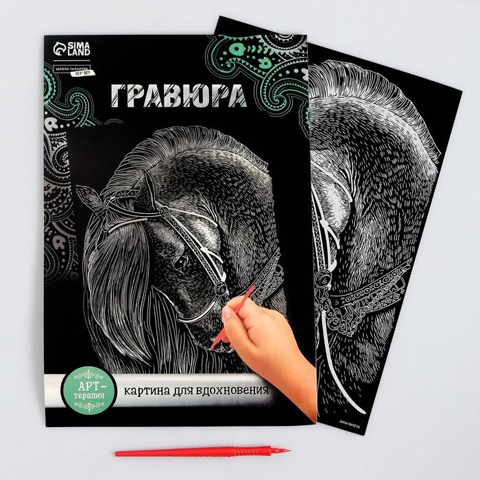 Гравюра «Лошадь» с металлическим эффектом «серебро» А4