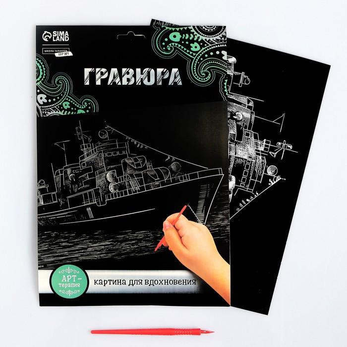 Гравюра «Корабль» с металлическим эффектом «серебро» А4