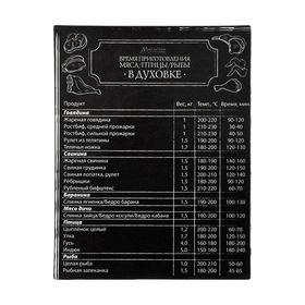 Магнит-шпаргалка «Время приготовления мяса»