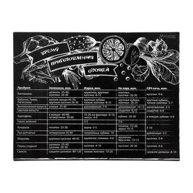 Магнит-шпаргалка «Время приготовления овощей»