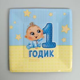 """Тарелка бумажная квадратная """"1 годик"""", малыш, 21 см"""