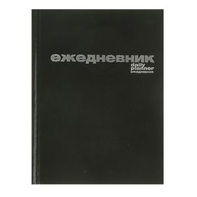 Ежедневник недатированный А6, 128 листов 'Черный', твердая обложка бумвинил, тиснение Ош