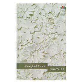 Ежедневник учителя А5, 128 листов «Белые цветы», твёрдая обложка, глянцевая ламинация Ош