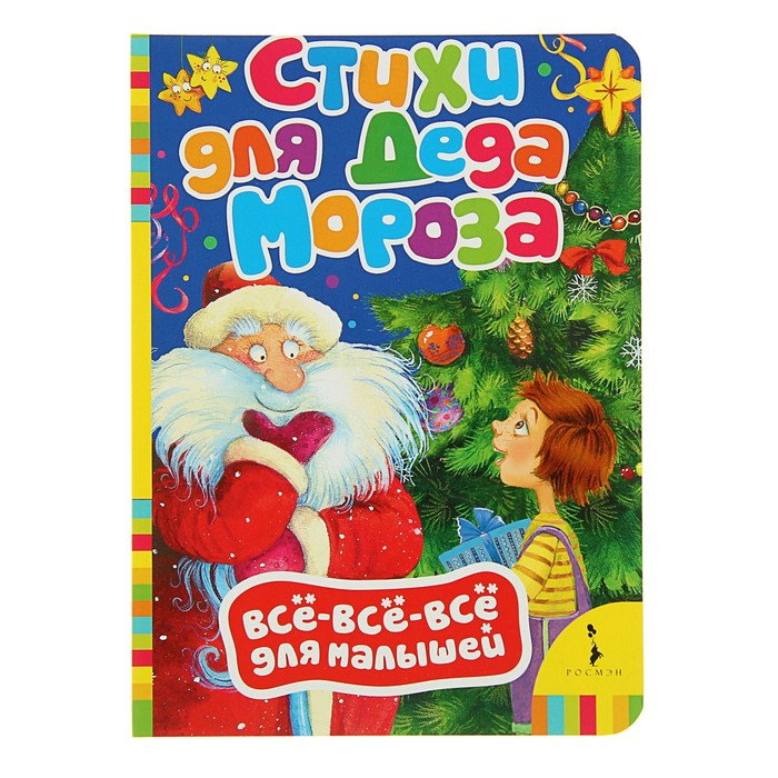 Всё-всё-всё для малышей «Стихи для Деда Мороза»