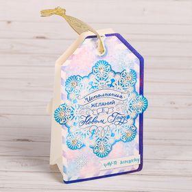 Пакет подарочный «Исполнения желаний», 13 × 16 × 5,5 см Ош