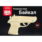 Пистолет Резинкострел «Байкал», стреляет резинками (15 шт.)