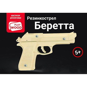 Пистолет Резинкострел «Беретта», стреляет резинками (15 шт.)