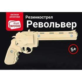 Пистолет Резинкострел «Револьвер», стреляет резинками (15 шт.)