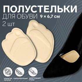 Полустельки для обуви, 9 × 6,7 см, пара, цвет бежевый Ош