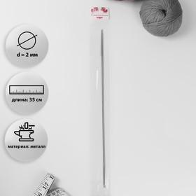 Спицы для вязания, прямые, d = 2 мм, 35 см, 2 шт Ош