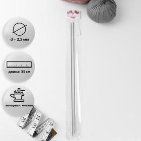 Спицы для вязания, прямые, d = 2,5 мм, 35 см, 2 шт Ош