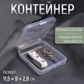Контейнер для хранения мелочей, 11,5 × 9 × 2,8 см, цвет прозрачный Ош