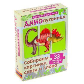 Развивающие карточки-пазлы «Динопутаница: собираем картинки, слоги и слова», 33 карточки
