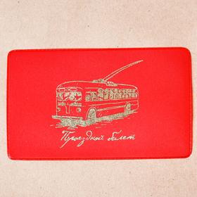 Обложка для проездного 'Троллейбус' Ош