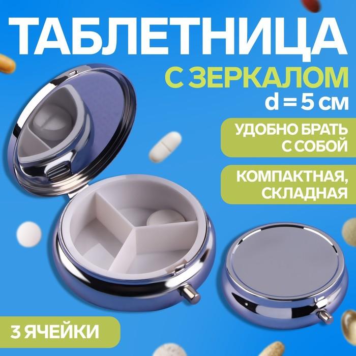 Таблетница с зеркальной поверхностью, 3 секции, цвет серебряный