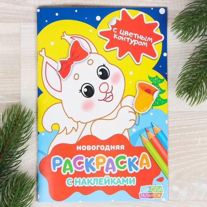 Новогодняя раскраска с наклейками Белочка, 14,8 х 21 см, 16 страниц