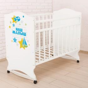 Детская кроватка «Наш малыш» на колёсах или качалке, цвет белый