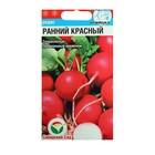 Семена Редис Ранний красный, 2 г