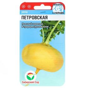 "Семена Репа ""Петровская"", 1 г"