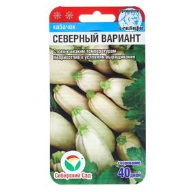 """Семена Кабачок """"Северный вариант"""", 5 шт"""