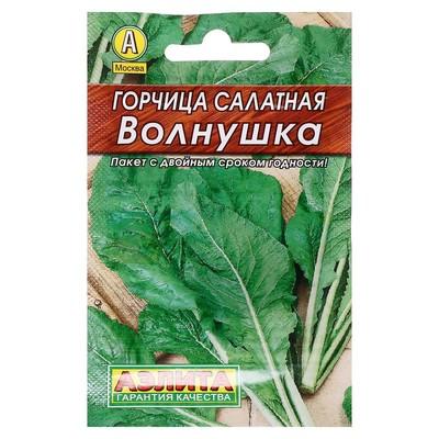 "Семена  Горчица салатная ""Волнушка"" ""Лидер"", 0,5 г , - Фото 1"