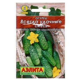 Семена Огурец Всегда удачные, пчелоопыляемый, смесь, 20 шт