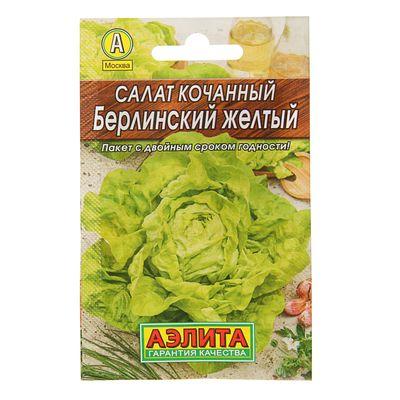 """Семена Салат Берлинский желтый кочанный """"Лидер"""", 0,5 г   ,"""